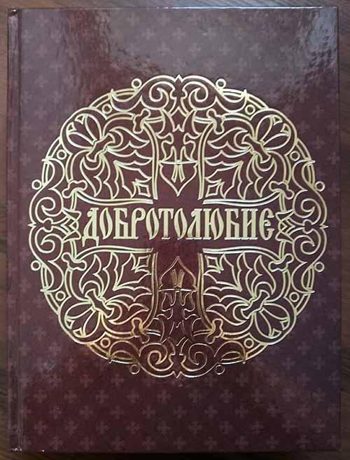 Монашеские учебники