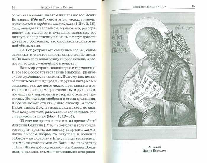 ОСИПОВ АЛЕКСЕЙ ИЛЬИЧ КНИГИ СКАЧАТЬ БЕСПЛАТНО