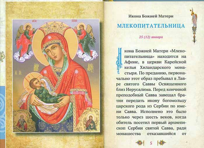 иконы и молитвы к ним с фото нейл-арте