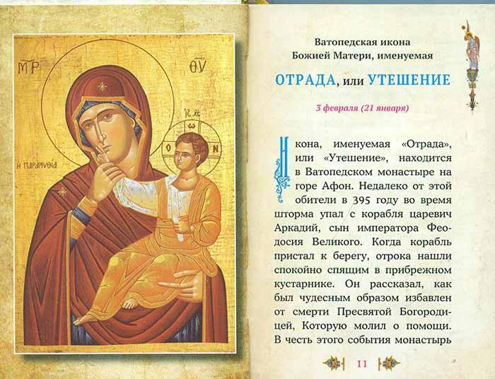 Древнерусские иконы фото создают логотипы
