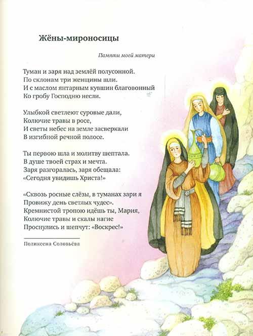 Жены мироносицы поздравления стихи
