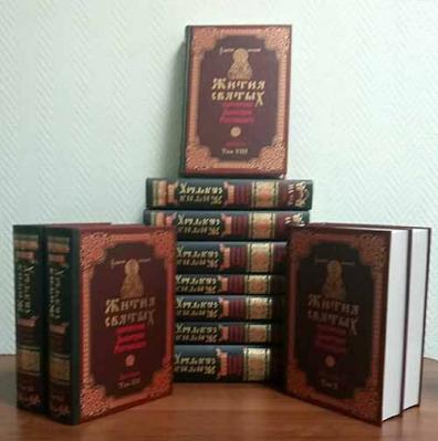 уценка Жития Святых святителя Д. Ростовского: в 12-ти тт - купить в интернет-магазине