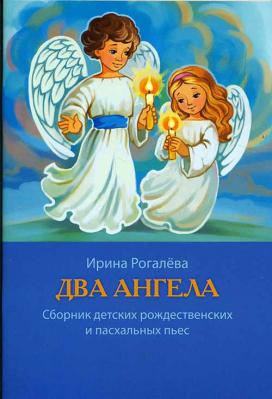 Два Ангела - купить в интернет-магазине