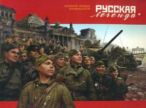 Русская легенда: Т-34 - купить в интернет-магазине