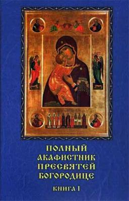 Полный акафистник Пресвятой Богородице: в 2-х кн - купить в интернет-магазине