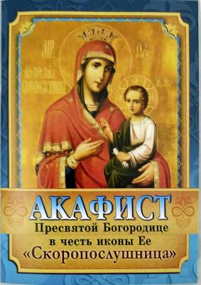 Акафист Пресвятой Богородице в честь иконы Ее Скоропослушница - купить в интернет-магазине