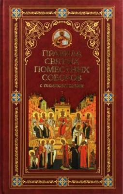 Правила Святых Апостолов и Святых отец с толкованиями: в 3-х тт - купить в интернет-магазине