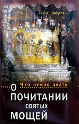 Что нужно знать о почитании святых мощей - купить в интернет-магазине