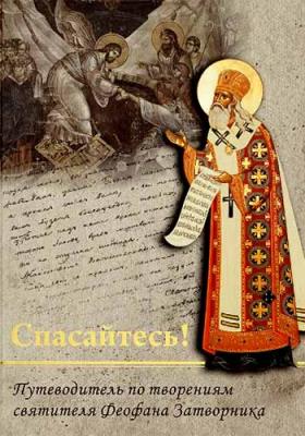 Спасайтесь! Путеводитель по творениям святителя Феофана Затворника: в 2-х тт - купить в интернет-магазине