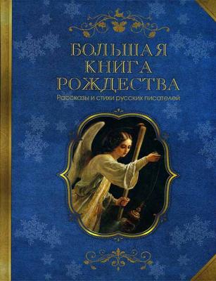 Большая книга Рождества. Рассказы и стихи русских писателей - купить в интернет-магазине