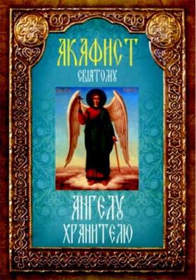 Акафист святому Ангелу Хранителю - купить в интернет-магазине