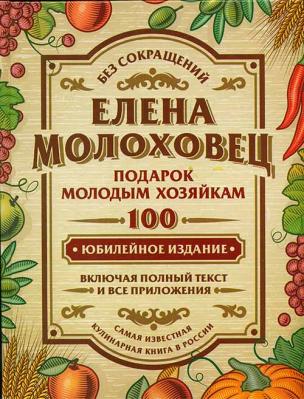Подарок молодым хозяйкам. 100 юбилейное издание - купить в интернет-магазине