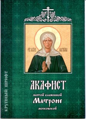 Акафист святой блаженной Матроне Московской, круп. шр. - купить в интернет-магазине