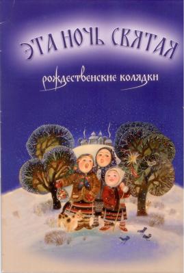 Эта ночь Святая: рождественские колядки - купить в интернет-магазине
