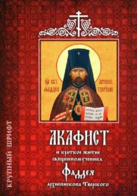 Акафист и краткое житие свщмч. Фаддея архиепископа Тверского крупным шрифтом - купить в интернет-магазине