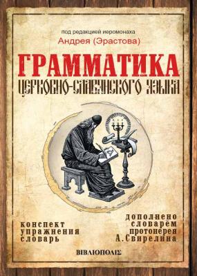 Грамматика церковно-славянского языка. Под редакцией иером. А. Эрастова - купить в интернет-магазине