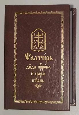 Псалтирь Давида пророка и царя песнь на ц/сл, сф - купить в интернет-магазине