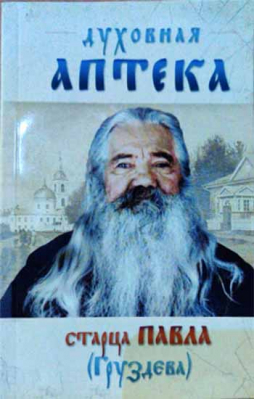 Духовная аптека Павла Груздева - купить в интернет-магазине