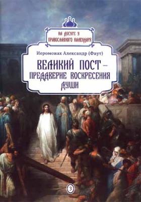 Великий пост - преддверие воскресения души - купить в интернет-магазине