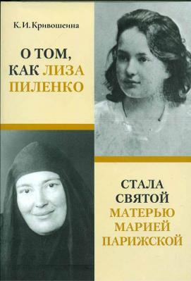 О том, как Лиза Пиленко стала святой матерью Марией Парижской - купить в интернет-магазине