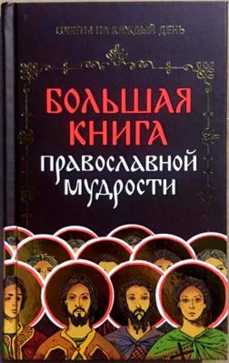 Большая книга православной мудрости - купить в интернет-магазине