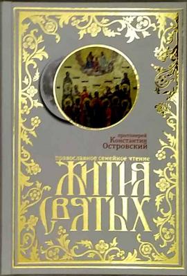 уценка Жития святых: православное семейное чтение - купить в интернет-магазине