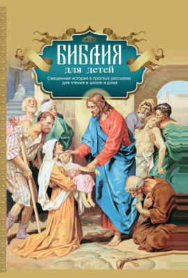 уценка Библия для детей - купить в интернет-магазине