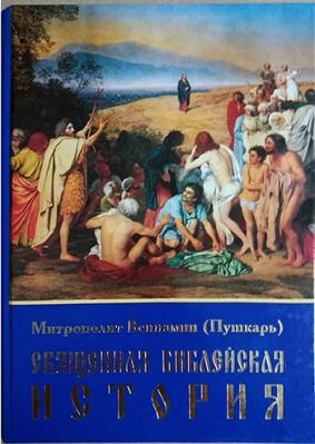 уценка Священная Библейская история - купить в интернет-магазине