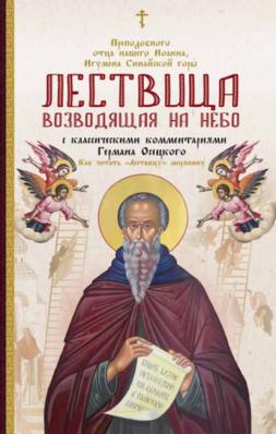 Лествица, возводящая на Небо с комментариями игумена Германа (Осецкого) - купить в интернет-магазине