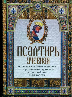 уценка Псалтирь учебная: в пер. П. Юнгерова - купить в интернет-магазине