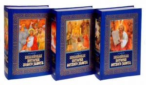 Библейская история Ветхого и Нового Завета в 3-х книгах: в футляре - купить в интернет-магазине
