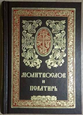 Молитвослов и псалтирь на русском языке - купить в интернет-магазине