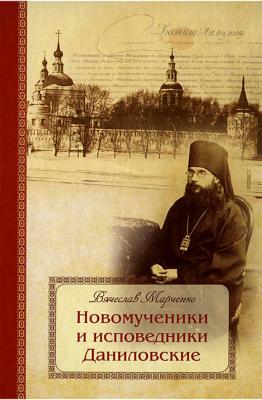 Новомученики и исповедники Даниловские - купить в интернет-магазине