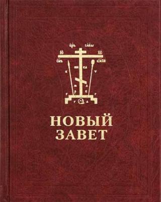 Новый Завет: на ц/сл и рус. - купить в интернет-магазине