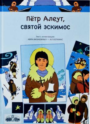 Петр Алеут, святой эскимос. Авра Икономаку - купить в интернет-магазине