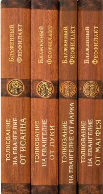 Толкование на Евангелие (Благовестник): в 4-х тт - купить в интернет-магазине