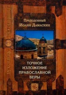 Точное изложение православной веры - купить в интернет-магазине