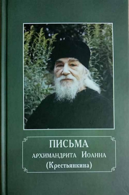 Письма архимандрита Иоанна (Крестьянкина) - купить в интернет-магазине