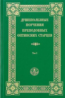 Душеполезные поучения преподобных Оптинских старцев: в 2-х тт