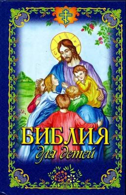 Библия для детей иллюстрированная
