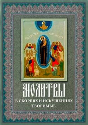 Молитвы в скорбях и искушениях творимые - купить в интернет-магазине