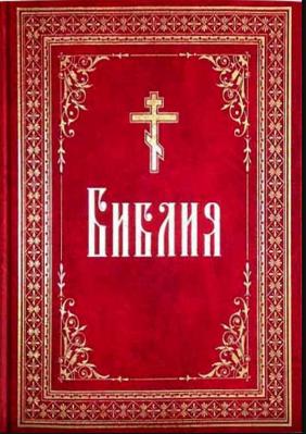 Библия: крупный шрифт - купить в интернет-магазине