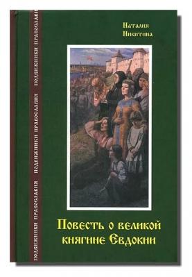 Повесть о великой княгине Евдокии - купить в интернет-магазине