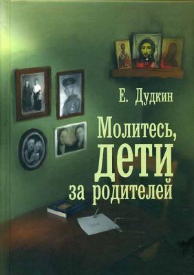 Молитесь, дети, за родителей (Воздвиженье) (Дудукин Е.) - купить в интернет-магазине