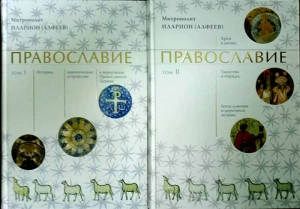 Православие: в 2-х кн - купить в интернет-магазине