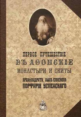 Первое путешествие в Афонские монастыри и скиты Архимандрита, ныне Епископа Порфирия (Успенского) - купить в интернет-магазине