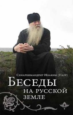 Беседы на русской земле - купить в интернет-магазине