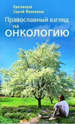Православный взгляд на онкологию - купить в интернет-магазине