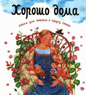 Хорошо дома - книга для чтения в кругу семьи (цветн.) - купить в интернет-магазине