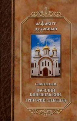 Алфавит духовный. Святители Василий Кинешемский, Григорий (Лебедев) - купить в интернет-магазине